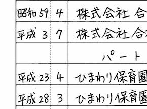 59 西暦 昭和 年